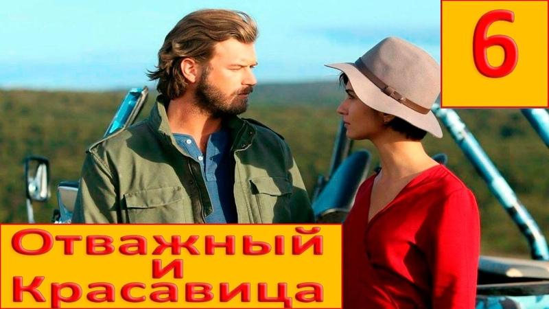 Отважный и Красавица 6 серия Турецкий сериал в озвучке