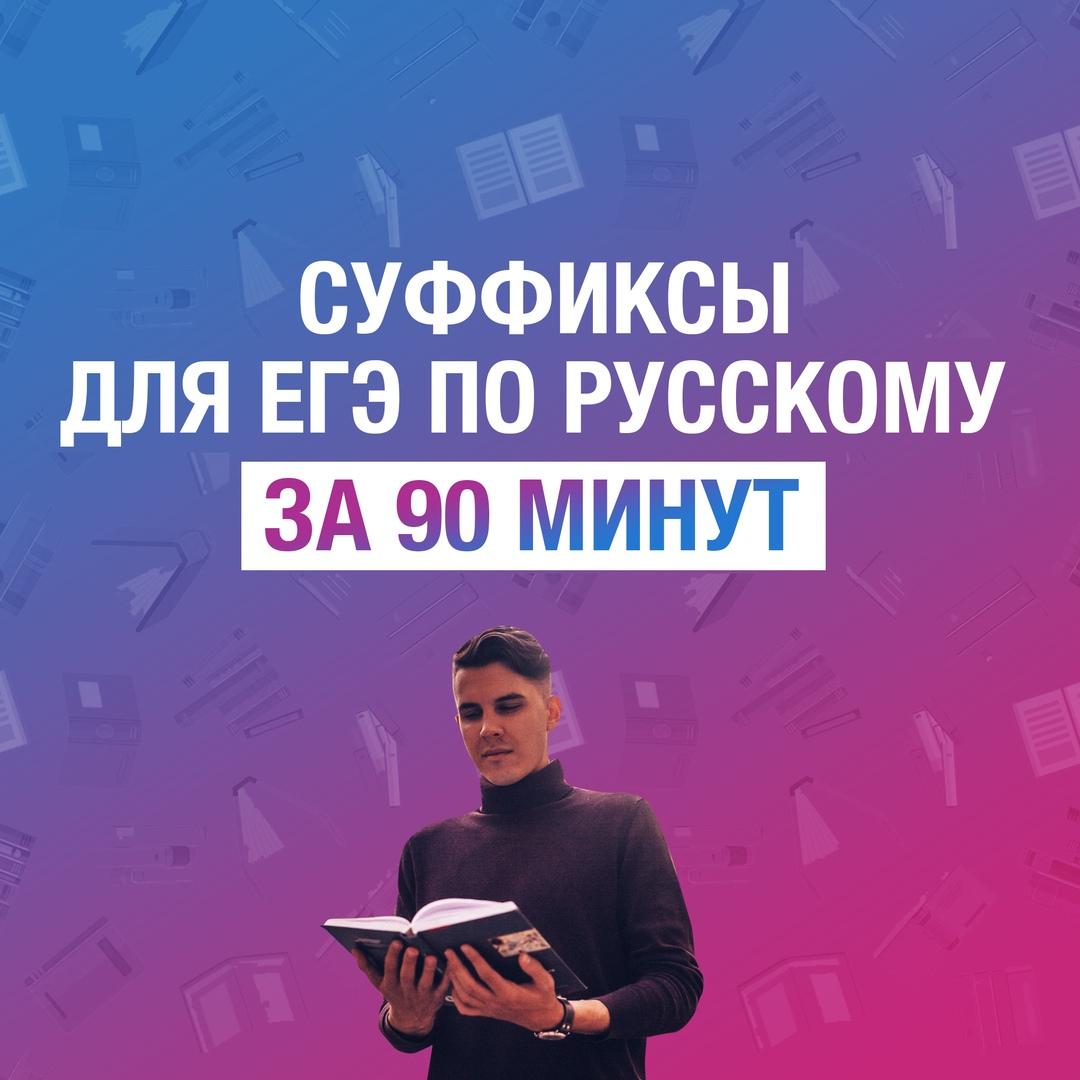 Афиша Тюмень Суффиксы для ЕГЭ по русскому за 90 минут