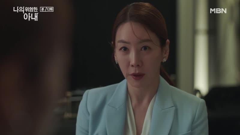 Моя опасная жена 12 16 Южная Корея 2020 озвучка STEPonee отрывок