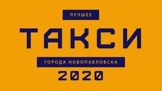 Лучшее такси Новопавловска 2020