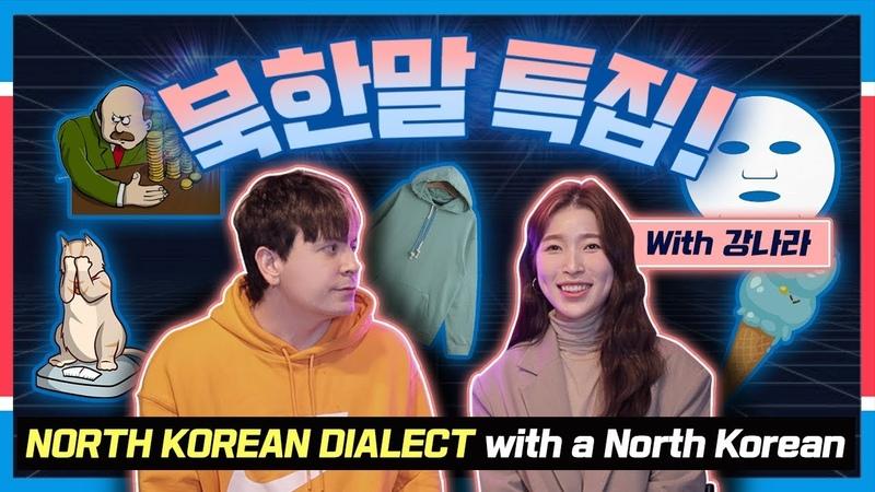 *북한 사투리 특집* 북한 사람에게 직접 북한말 배워봤어요! Learning the North Korean Dialect from a North Korean defector!