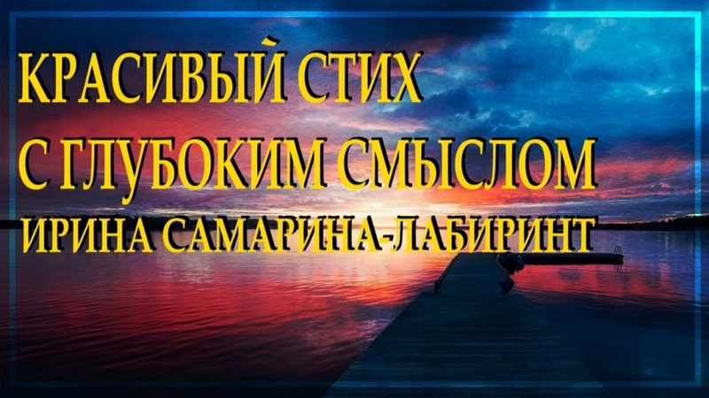 Очень добрый стих Есть люди-закаты и люди-рассветы Ирина Самарина-Лабиринт Читает Леонид Юдин