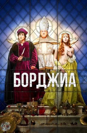 Борджиа 2011 смотреть онлайн все сезоны сериала в хорошем HD качестве