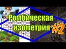 ПОЗИЦИОНИРОВАНИЕ РОМБОВ РОМБИЧЕСКАЯ ИЗОМЕТРИЯ 2
