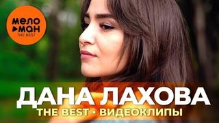 Дана Лахова - The Best - Видеоклипы