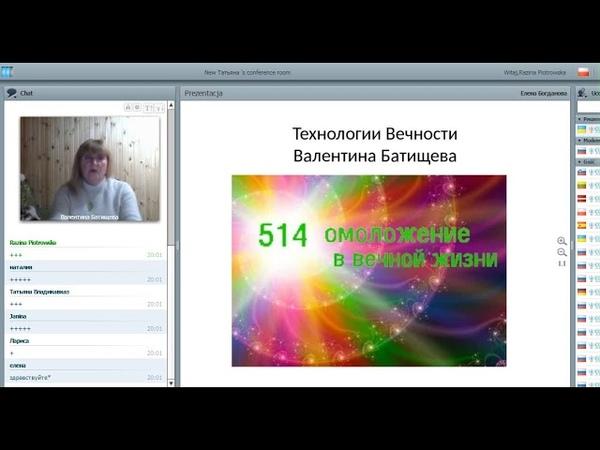 2019 05 03 Сеанс восстановления физического тела Валентина Батищева