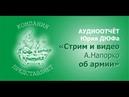 Аудиоотчёт Юрия ДЮФа о стриме и видео А.Напорко об армии.