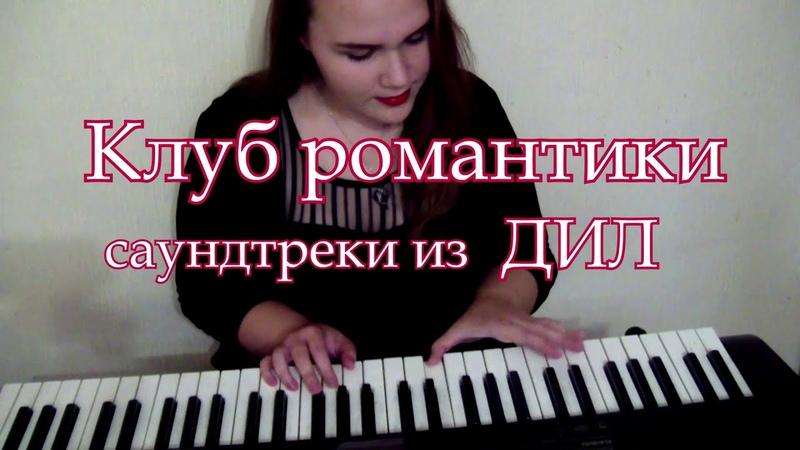Дракула История Любви клуб романтики саундтреки piano cover Romance club