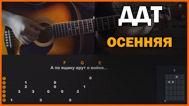 ДДТ Осенняя разбор на гитаре аккорды и бой